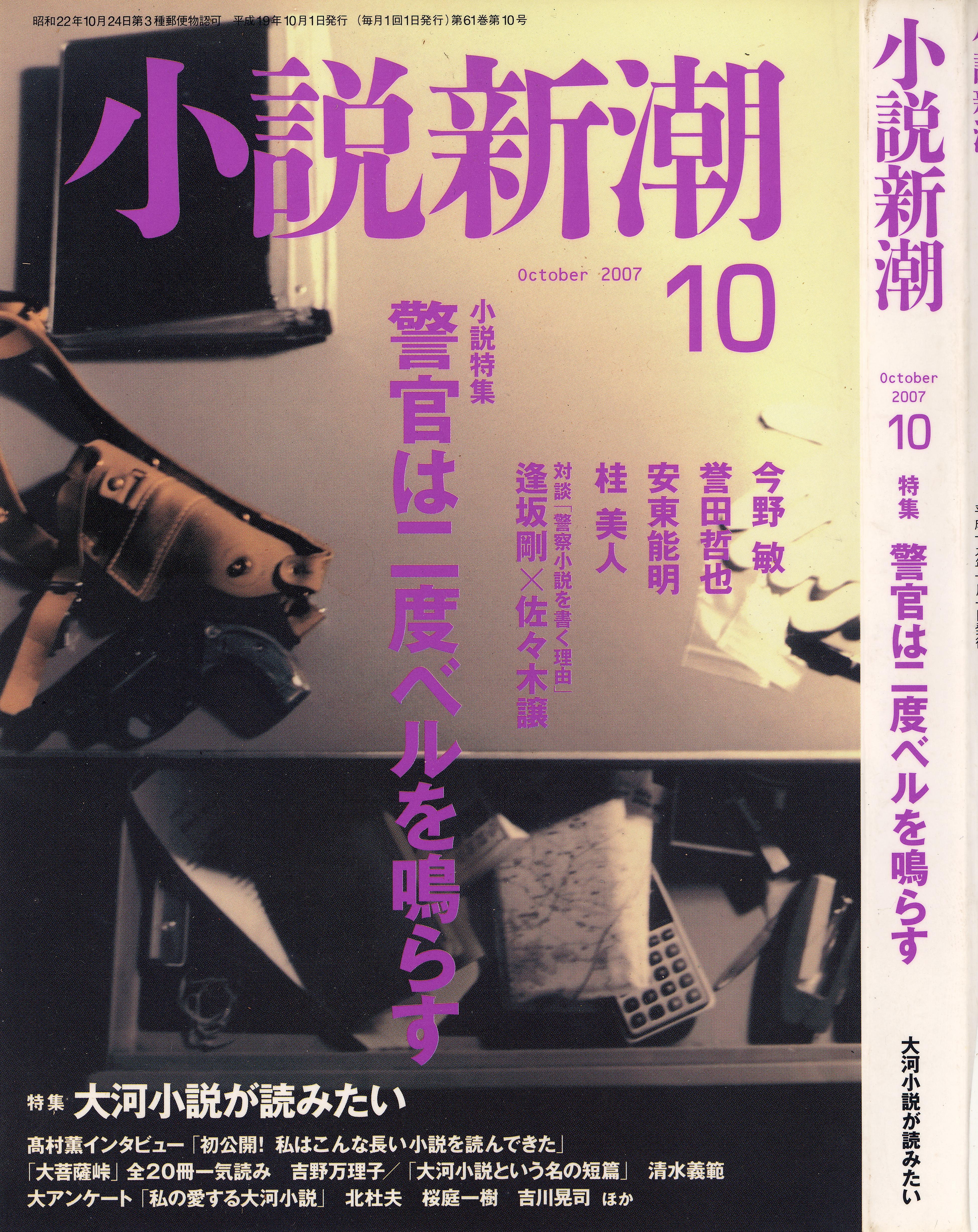 小説新潮 表紙