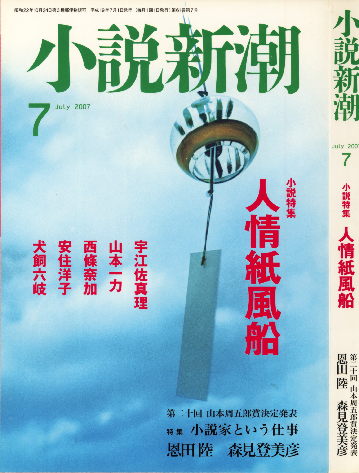 小説新潮表紙