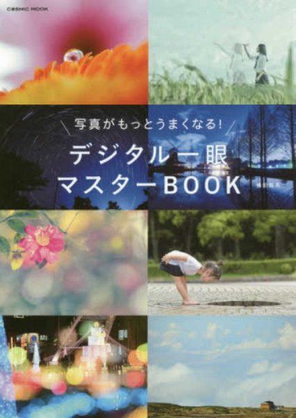 『写真がもっとうまくなる!デジタル一眼マスターBOOK 』が発売されました! http://amzn.to/2wkH8kp
