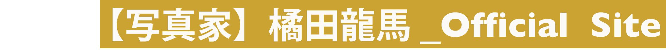 写真教室_カメラ講座-東京_写真家-橘田龍馬ワークショップ