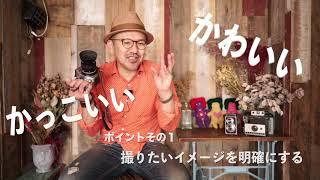 youtube動画_初心者カメラ講座_写真講座