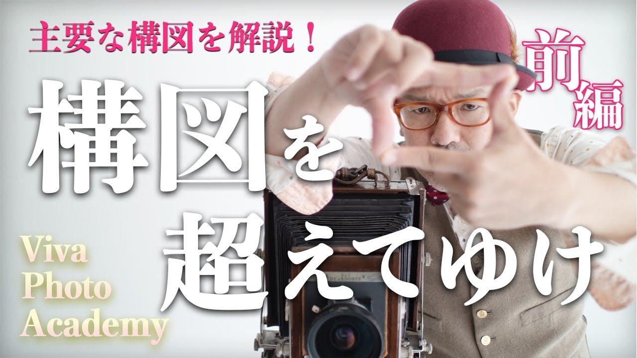 写真教室_カメラ講座_【写真家】橘田龍馬